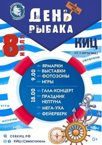 День рыбака в Севастополе отметят ярмаркой и народными гуляньями