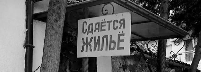 Правительство Севастополя принимает меры для легализации гостиничного бизнеса