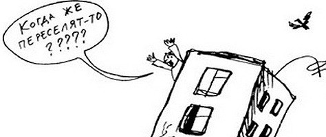 Прокуратура добивается расселения аварийного дома