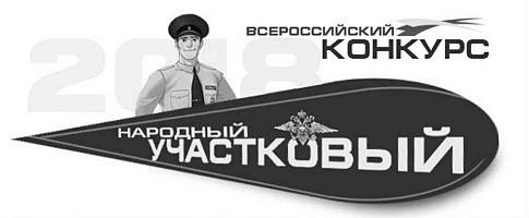 В Севастополе продолжается конкурс «Народный участковый»