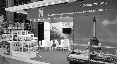 Севастополь представил продукцию на агропромышленной выставке