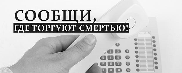 В Севастополе пройдет акция «Сообщи, где торгуют смертью»