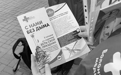 В Севастополе прошла акция по борьбе с курением