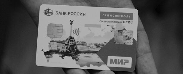 В конце декабря севастопольцы начнут получать персонифицированные карты ЕГКС