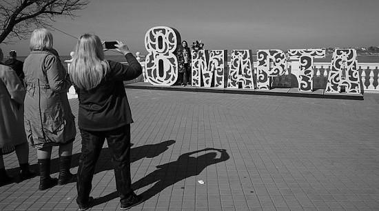 К 8 марта в Севастополе установили фотозону