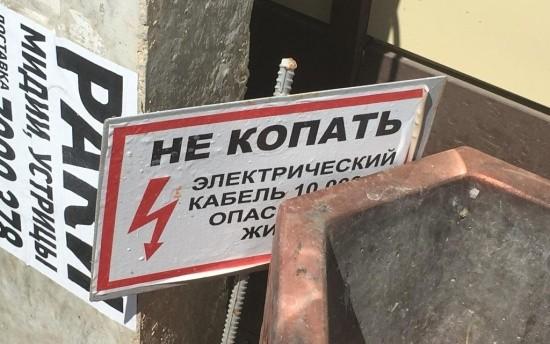 кабель Севастополь