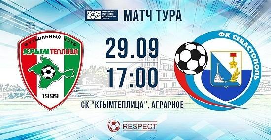 """ФК """"Севастополь"""" приглашает на выезд"""