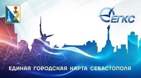 Севастополь ЕГКС