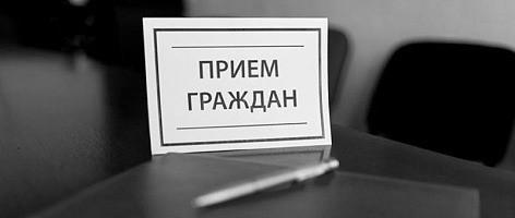 Прокурор Севастополя Игорь Шевченко провёл приём граждан