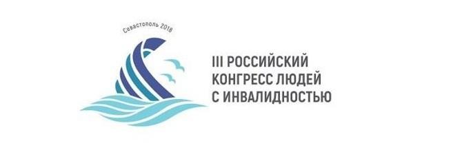 В Севастополе открылся конгресс людей с ограниченными возможностями