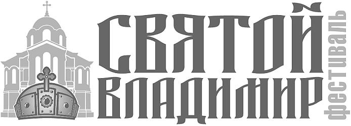 Состоялось открытие международного фестиваля «Святой Владимир»