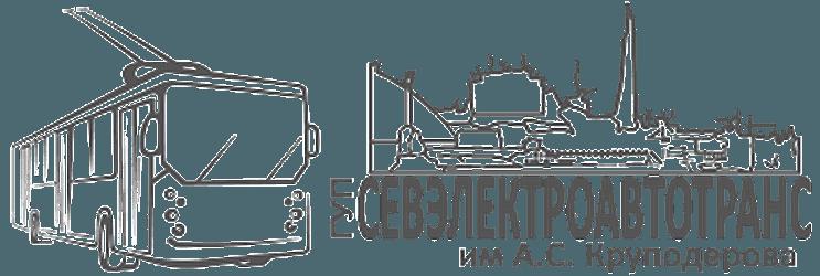Севэлектроавтотранс