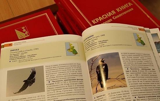 Красная книга Севастополя