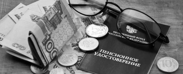 В Севастополе установлена величина прожиточного минимума для пенсионеров