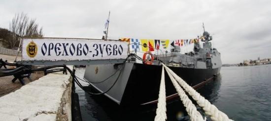 корабль Орехова-Зуево