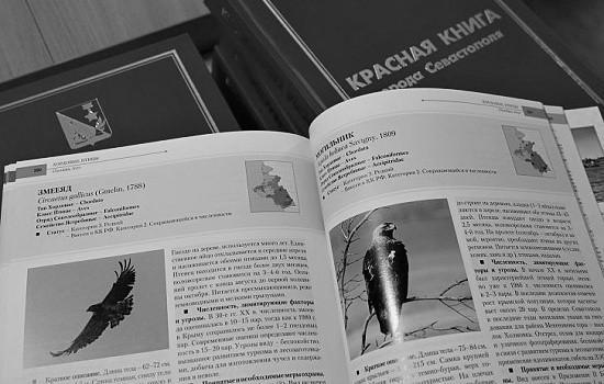 Красная книга Севастополя передается в школы