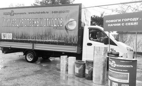 Севастопольцев приглашают сдать опасные отходы