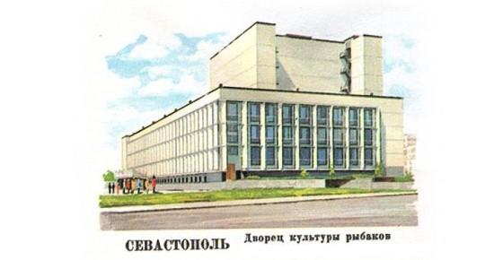 Дворец культуры рыбаков в Севастополе