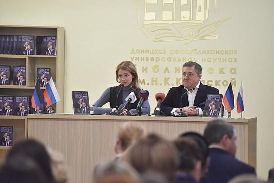 Поклонская в ДНР