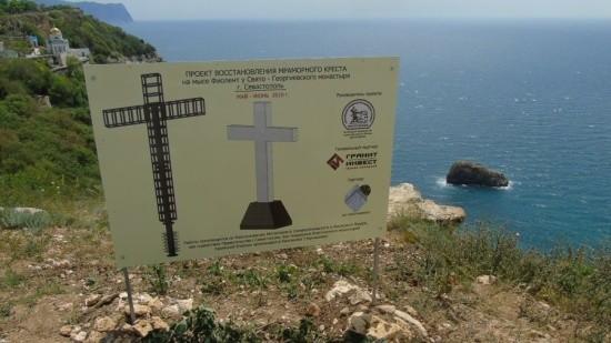 Крест на скале святого Георгия в Севастополе