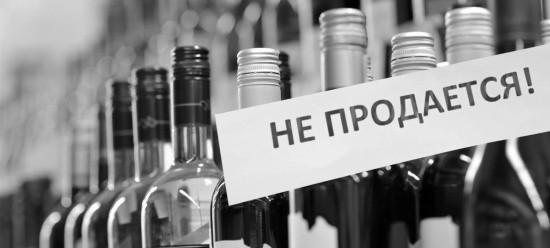 23 мая в Севастополе будет ограничение на продажу алкоголя