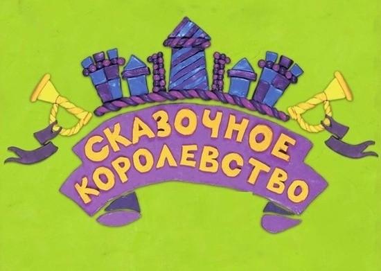 Сказочное королевство в Севастополе
