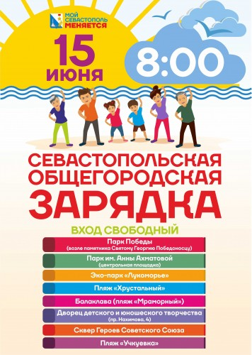 В Севастополе состоится первая общегородская зарядка
