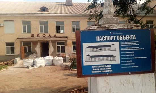 В 2019 году в Севастополе в эксплуатацию будут введены три школы и детский сад