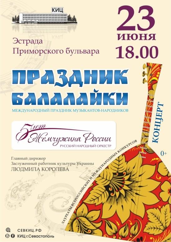 "В Севастополе отметят ""День балалайки"""