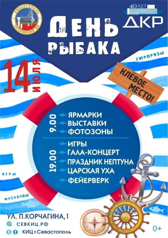 В Севастополе отметят День рыбака