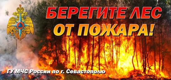 В Севастополе объявлен повышенный класс пожарной опасности