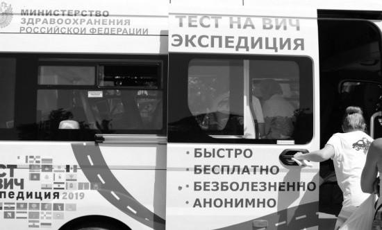 В Севастополе состоялась всероссийская акция «Тест на ВИЧ: Экспедиция 2019»