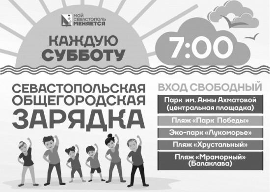 В Севастополе пройдет общегородская зарядка