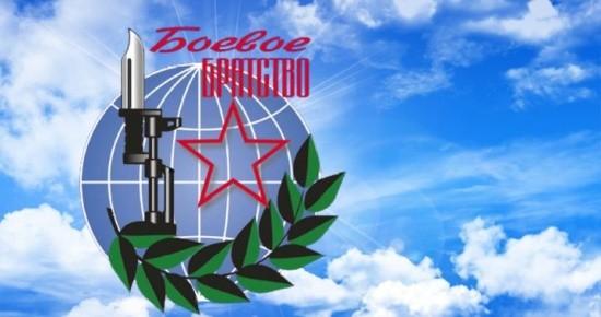 Севастопольскому «Боевому братству» 5 лет