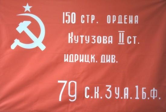 Копию Знамени Победы передали Военно-историческому музею в Севастополе