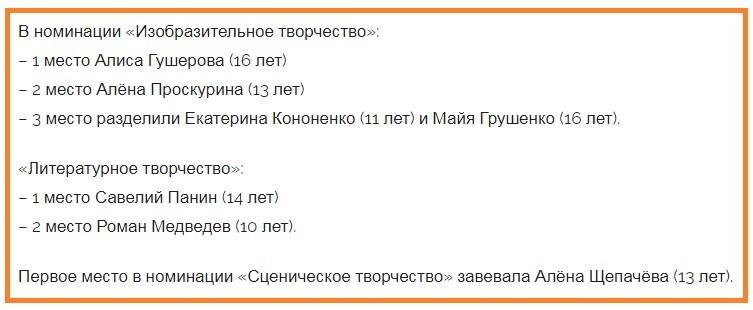 В Севастополе определены победители первого этапа фестиваля «Звезда спасения»