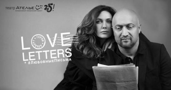 «Любовные письма» на сцене Севастополя