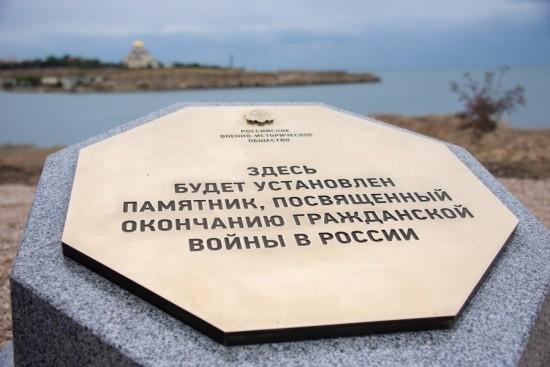 В Севастополе появится памятник, посвященный окончанию Гражданской войны в России