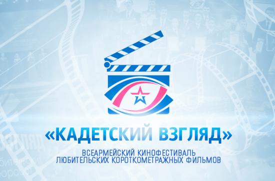 В Севастополе пройдет Всеармейский кадетский кинофестиваль