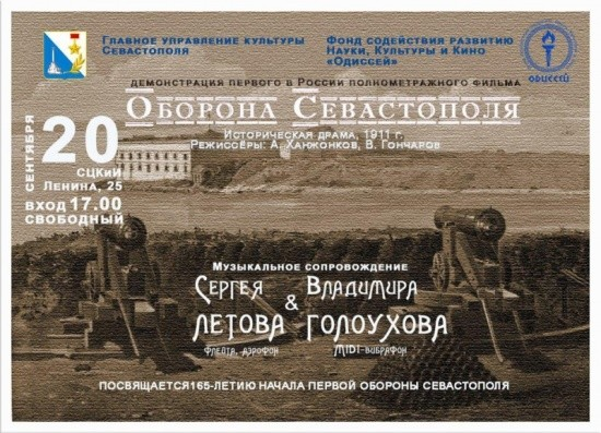 В Севастополе покажут фильм снятый в 1911 году