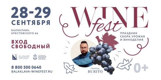 Стала известна программа фестиваля WineFest-2019