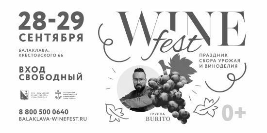 WineFest-2019: дополнительный транспорт, особые экскурсии