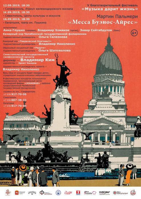 В Севастополе пройдет Благотворительный фестиваль «Музыка дарит жизнь»