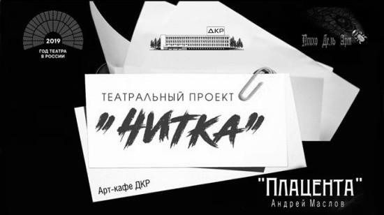 Севастопольцев познакомили с пьесой «Плацента»