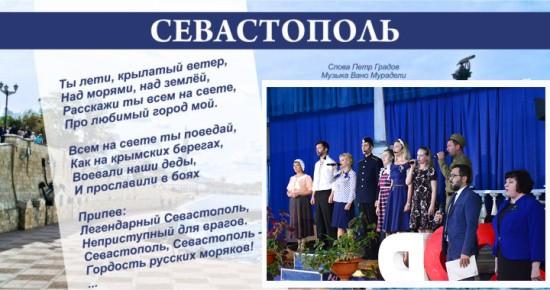 День гимна Севастополя отметили во Дворце культуры рыбаков