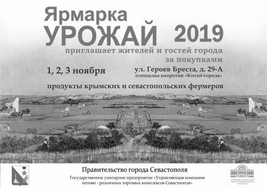 Севастопольцев приглашают на сельскохозяйственную ярмарку «Урожай- 2019»