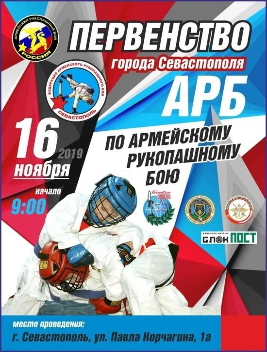 В Севастополе пройдет первенство по армейскому рукопашному бою