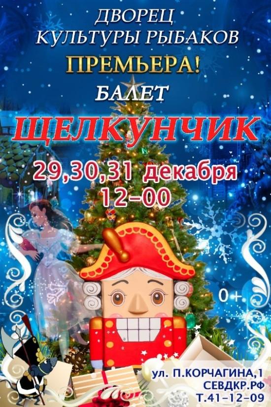 Севастопольцев приглашают на новогоднюю сказку
