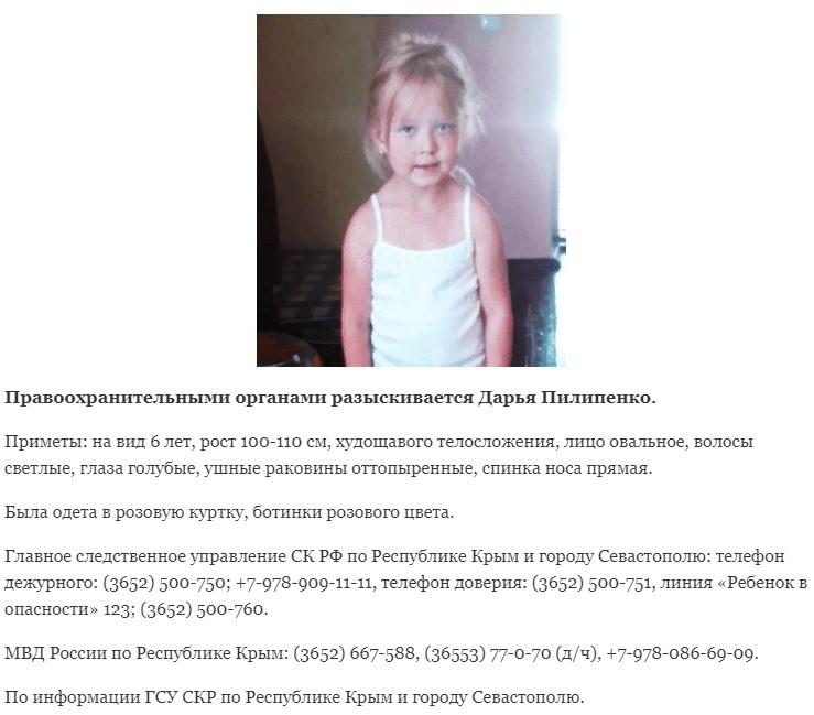 В Крыму продолжаются поиски пропавшей 5-летней девочки