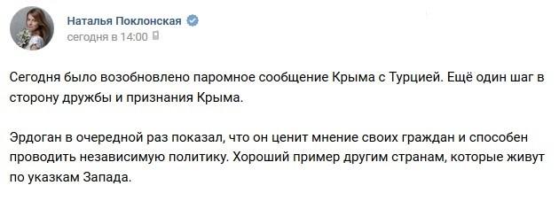 Наталья Поклонская прокомментировала возобновление паромного сообщения между Турцией и Крымом